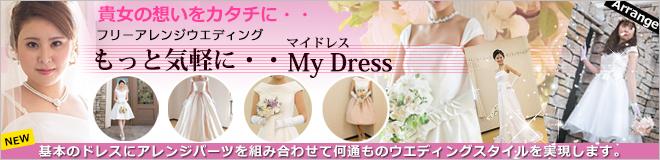 mydress_banner