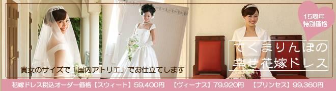てくまりんぼの幸せ花嫁ドレス