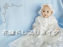 花嫁ドレスをベビードレスへリメイクします