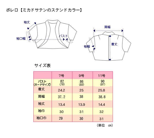 ボレロ【ミカドサテンのスタンドカラー】