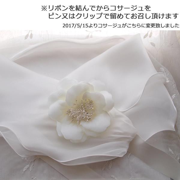 ウェディングショール【フェミニン】