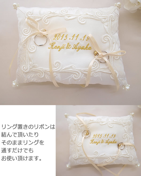 リングピロー【フレーム】刺繍入り
