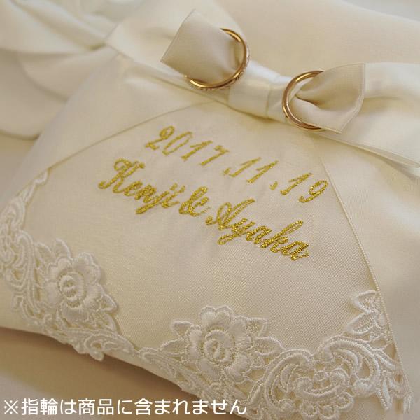 リングピロー【アンジュ】刺繍入り