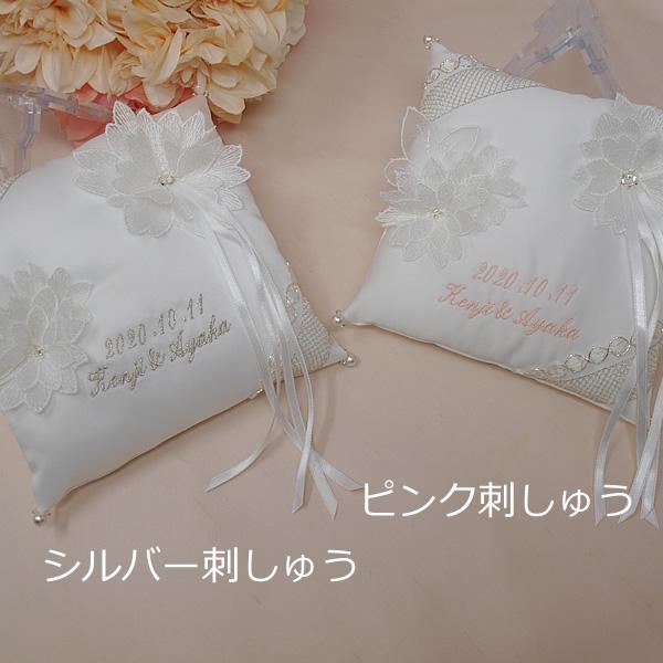 リングピロー【クララ】刺繍入り