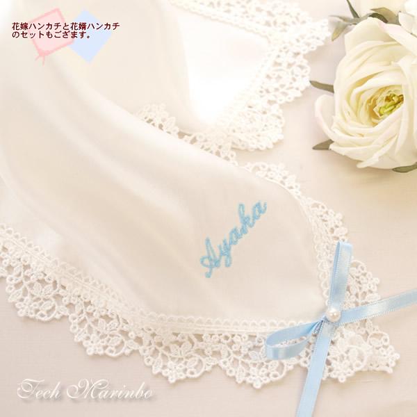花嫁ハンカチ【ノア】お名前刺繍<メール便可>