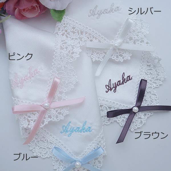 花嫁ハンカチセット【ノア】お名前刺繍<メール便可>