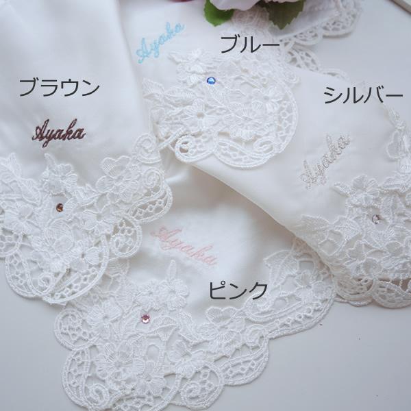 花嫁ハンカチ【グレース】お名前刺繍<メール便可>