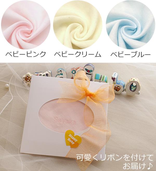 ベビーハンカチ【バンビ】お名前刺繍<メール便可>
