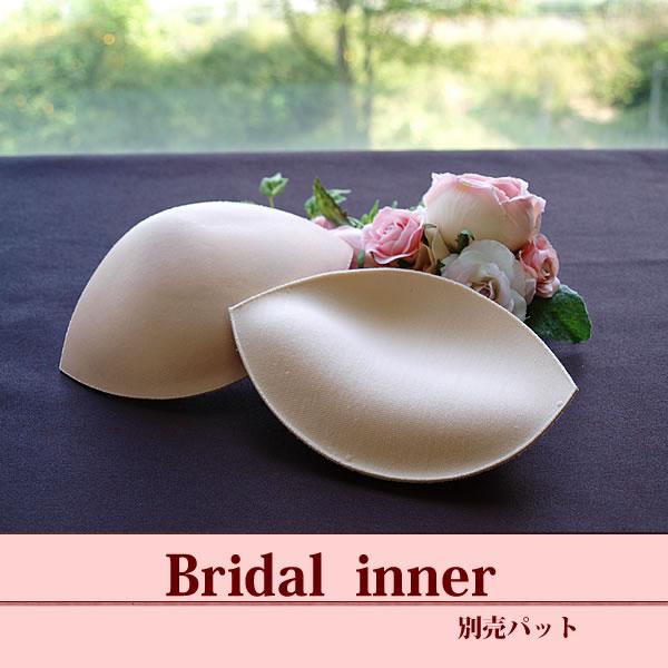 ブライダルインナー ビスチェ用胸パット