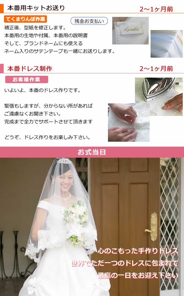 ウエディングドレス手作りセット【楽々コース】