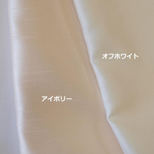 ドレス生地販売【バックサテンシャンタン】