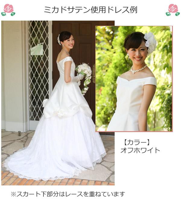 """ドレス生地販売【ミカドサテン】""""/"""