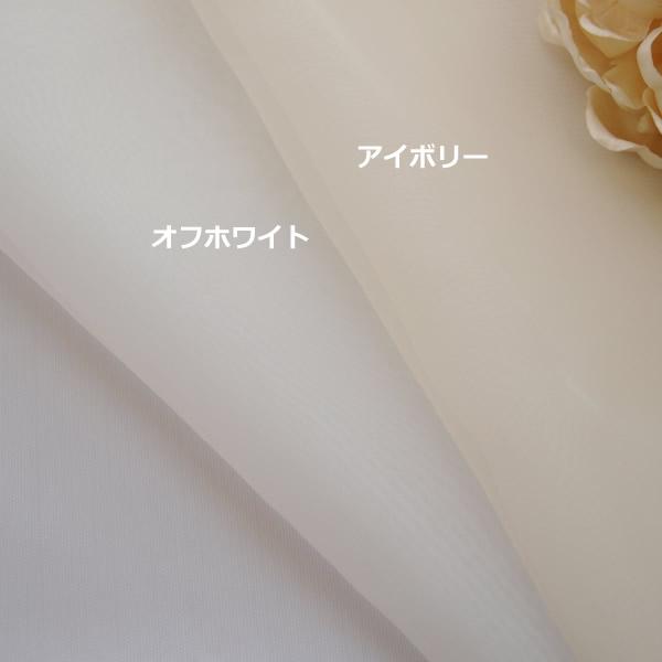 ドレス生地販売【マットオーガンジー】