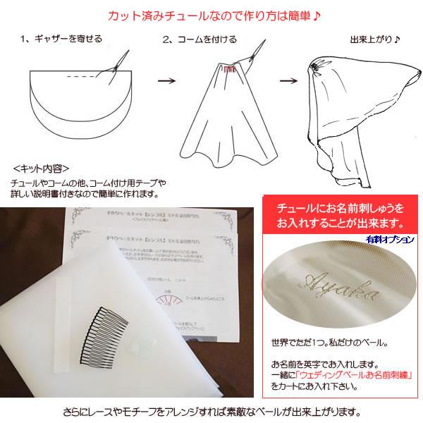 手作りウエディングベールキット【シンプル】300cmロング丈