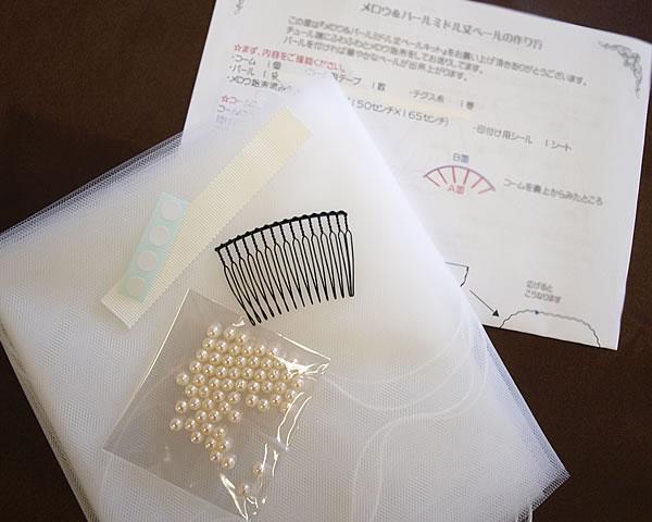 手作りウエディングベールキット【メロウ&パール】ミドル丈