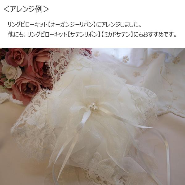 手作りキット用レース【リバーレース】2m巻