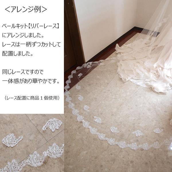 手作りキット用レース【プチローズ】2m巻