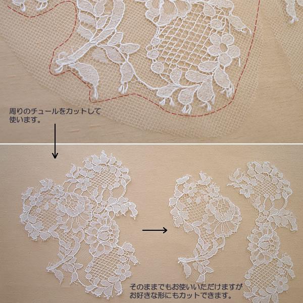 手作りキット用カットレース【クラシカルローズ】