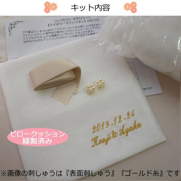 リングピロー手作りキット【サテンリボン】お名前刺繍入り