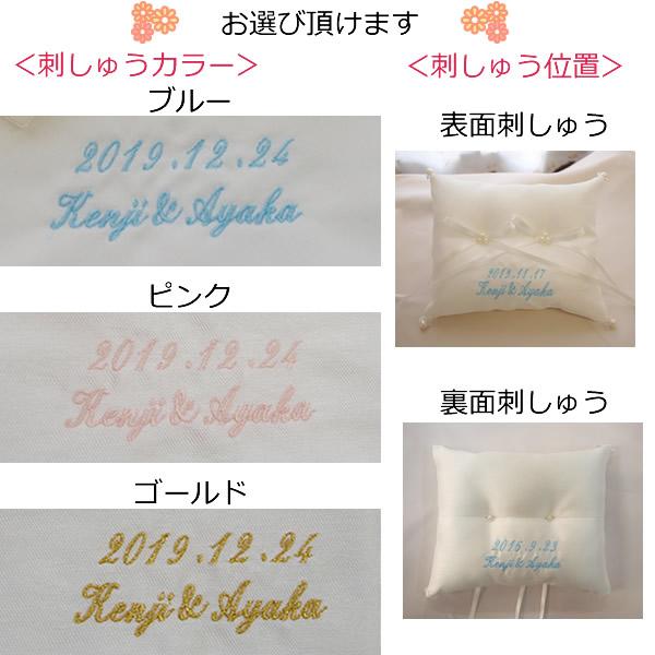 リングピロー手作りキット【ミカドサテン】お名前刺繍入り