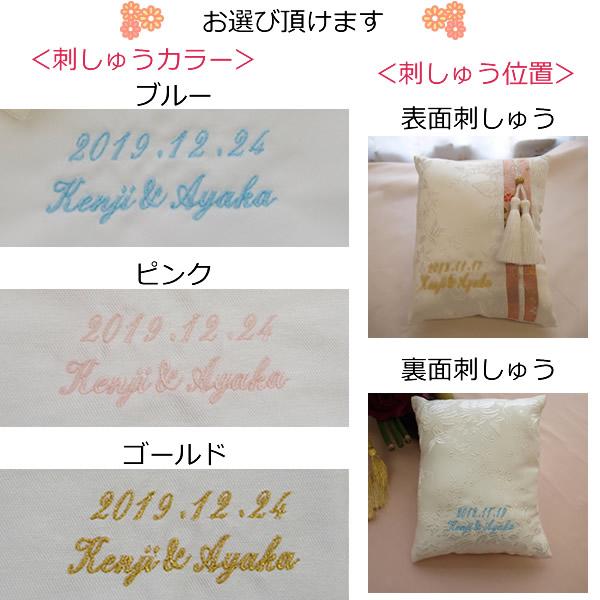 和風リングピロー手作りキット【桜花】お名前刺繍入り