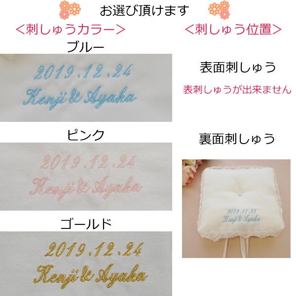 リングピロー手作りキット【シフォンレース】お名前刺繍入り