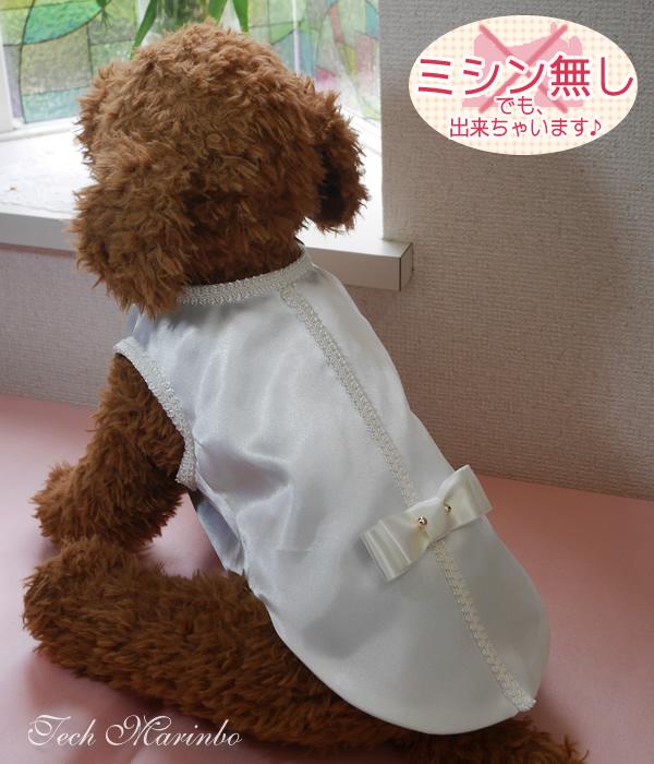 わんちゃんドレス手作りキット【ボーイズフォーマル】