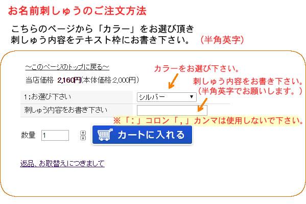 <オプション変更料>ウェディングベールお名前刺繍