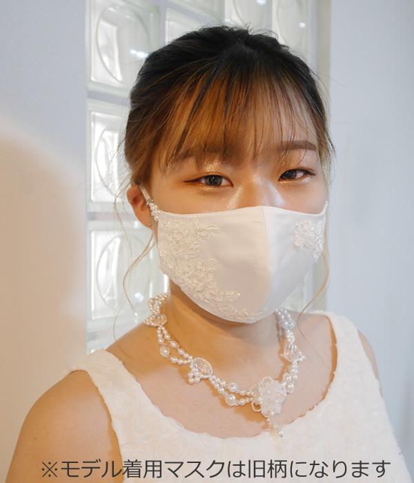 花嫁マスク&マスクケースセット【ミカドシルクのロイヤルビジュー】<メール便可>