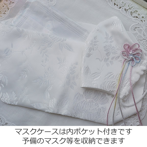 花嫁マスク&マスクケースセット【みやび】<メール便可>