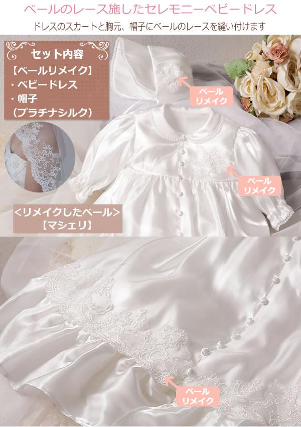 ウェディングベールリメイク【セレモニーベビードレスセット】