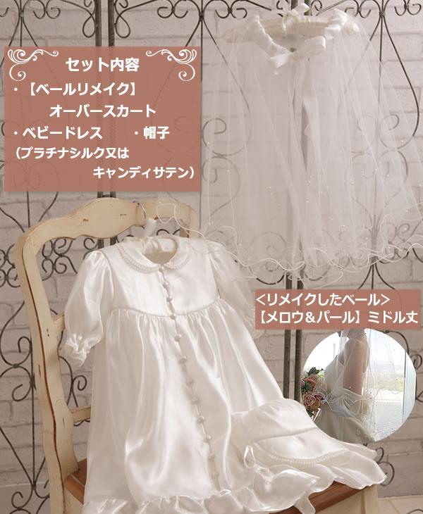 ウェディングベールリメイク【2wayセレモニーベビードレスセット】