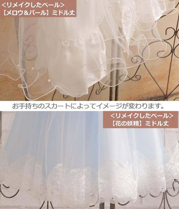 ウェディングベールリメイク【オーバースカート 】