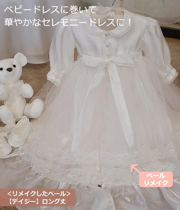 ウェディングベールリメイク【ティアードオーバースカート】