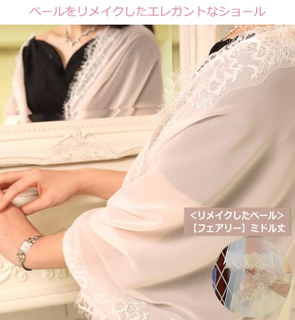 ウェディングベールリメイク【エレガントショール】