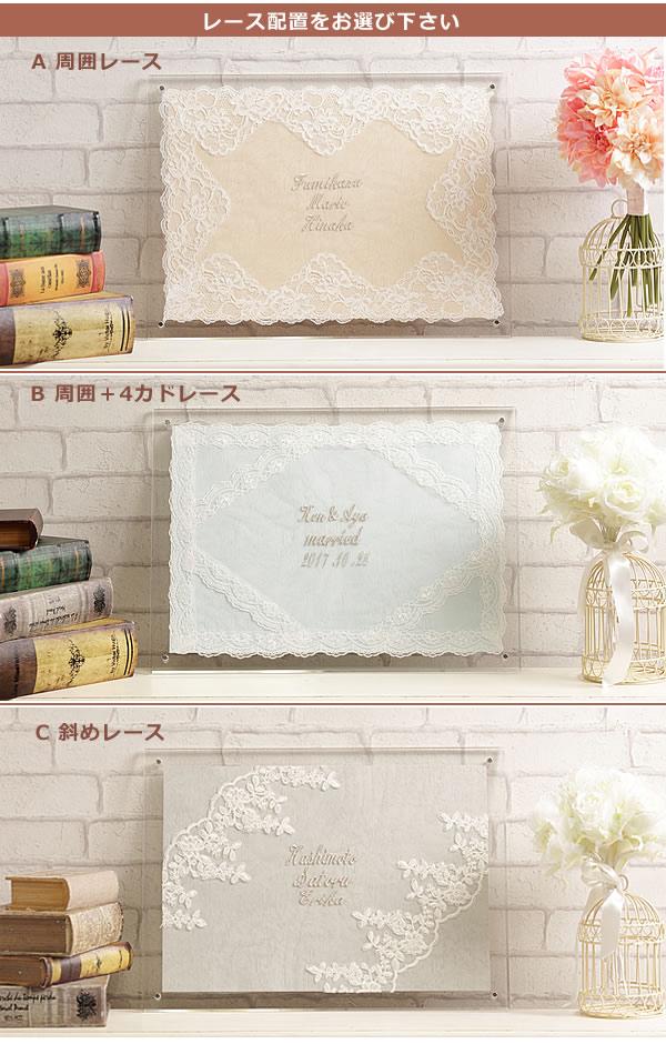 ウェディングベールリメイク【メモリアルボード】