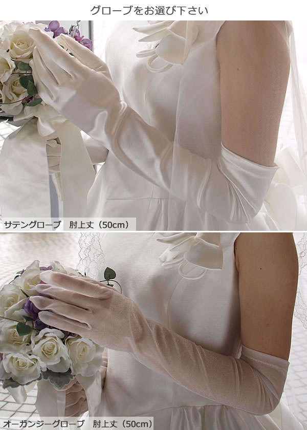 <送料無料>ベール&グローブセット【シンプルミドルベール 肘上グローブ】