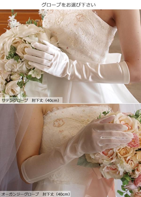 <送料無料>ベール&グローブセット【シンプルロングベール 肘下グローブ】
