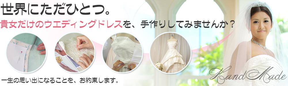 世界にただひとつ。あなただけのウエディングドレスを手作りしてみませんか