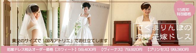 花嫁ドレス