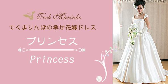 プリンセス看板