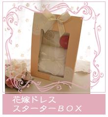 花嫁ドレススターターBOX