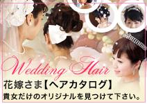 花嫁さまヘアカタログ