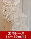ウェディングベール太巾レース